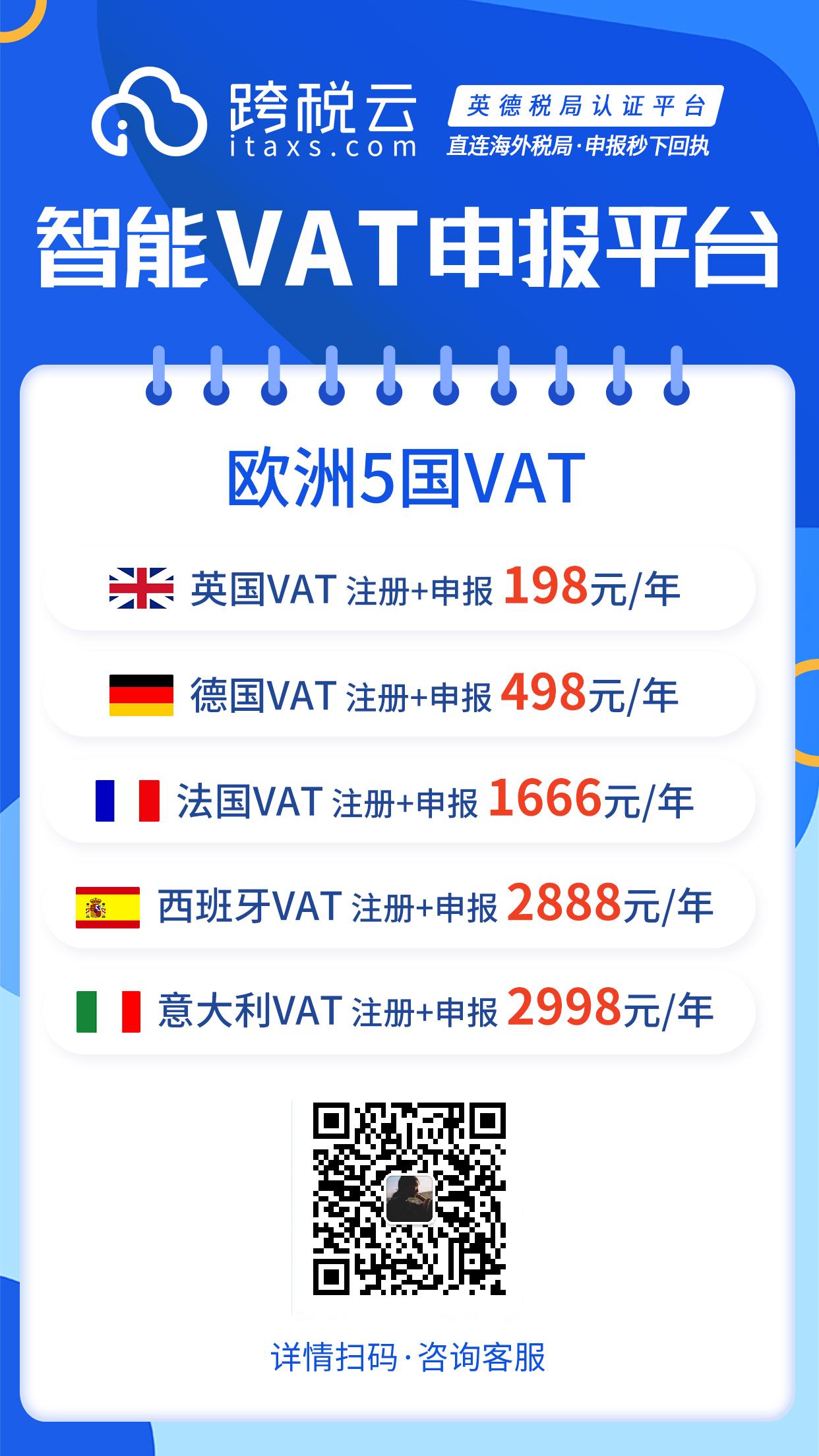 五国注册价格.jpg